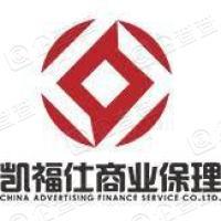 上海凯福仕商业保理有限公司