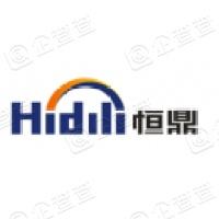 恒鼎实业(中国)集团有限公司