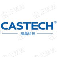 福建福晶科技股份有限公司