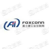 富士康工业互联网股份有限公司