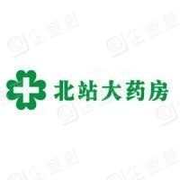 抚顺市北站大药房连锁有限责任公司站东店