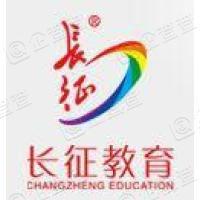山东长征教育科技有限公司
