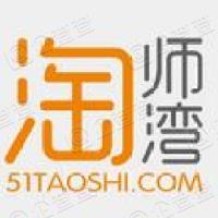 武汉淘师湾网络教育科技股份有限公司