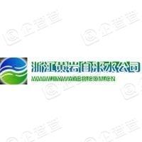 浙江黄岩自来水公司