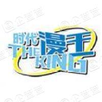 武汉时代漫王科技有限公司