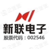 南京新联电子股份有限公司