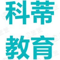 深圳市科蒂教育咨询有限公司