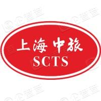 上海中旅国际旅行社有限公司
