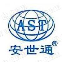 厦门安世通国际快递物流有限公司广州分公司