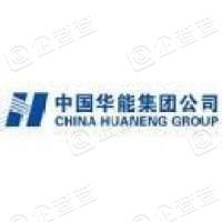 华能山东石岛湾核电有限公司