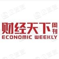 北京财经天下文化传媒有限公司