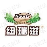 纽瑞滋(上海)食品有限公司