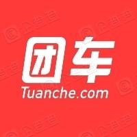 团车互联网信息服务(北京)有限公司