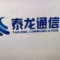 湖北泰龙互联通信股份有限公司