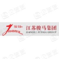 江苏骏马集团有限责任公司
