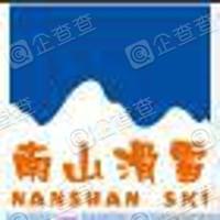 北京南山滑雪滑水度假村有限公司