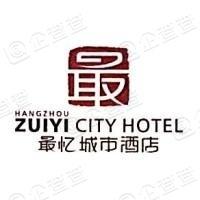 杭州最忆城市酒店有限公司