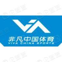 非凡领越体育发展(北京)有限公司