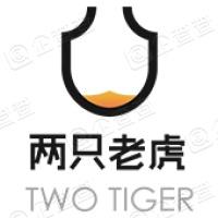 北京两只老虎电子商务有限公司