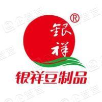 厦门银祥豆制品有限公司