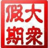 中旅体育旅行社有限公司