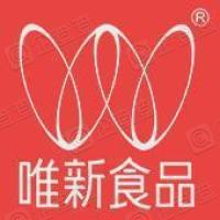 杭州唯新食品有限公司