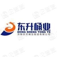 济南东升桶业制造有限公司