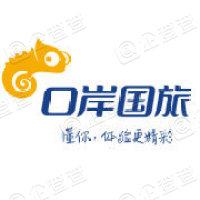 佛山市口岸国际旅行社有限公司顺德旅游旗舰店