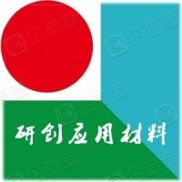研创应用材料(赣州)股份有限公司