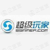 超级玩家(北京)网络技术有限公司