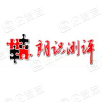 广州市朗识计算机测评软件有限公司