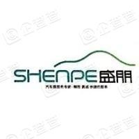 杭州盛朋汽车用品有限公司