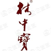 广东林中宝生物科技股份有限公司
