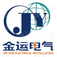 北京市金运电气安装股份有限公司