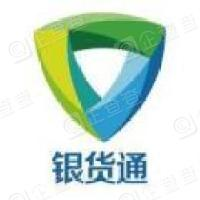 杭州银货通科技股份有限公司