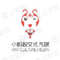 深圳市前海小蚂蚁文化传媒有限公司