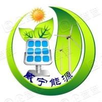 国家电投集团贵州金元威宁能源股份有限公司