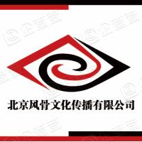 北京风骨文化传播有限公司