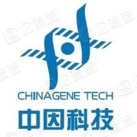 北京中因科技有限公司