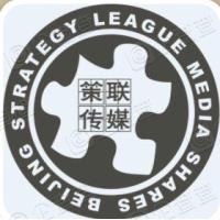 北京策联传媒股份有限公司