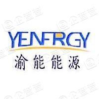 成都渝能能源设备有限公司