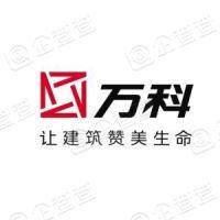 天津万科房地产有限公司