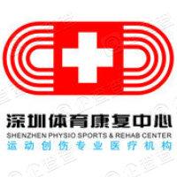 深圳体育康复中心