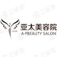 上海亚太医疗美容门诊部有限公司