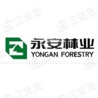 福建省永安林业(集团)股份有限公司