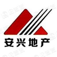 安徽安兴发展有限责任公司