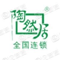 重庆陶然居饮食文化(集团)股份有限公司