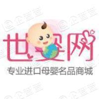 广东世婴信息科技有限公司