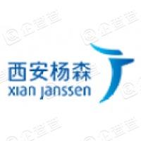 西安杨森制药有限公司上海办事处