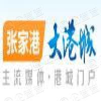 张家港市大港城广告传媒有限公司